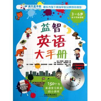益智英语大手册(附光盘3-6岁亲子早教课程)
