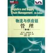 物流与供应链管理(第4版)/物流与供应链管理系列