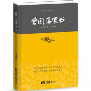 曾国藩家书(精装珍藏本)(精)