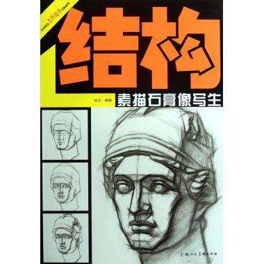 结构素描石膏像写生-博库网