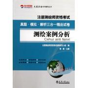 测绘案例分析(注册测绘师资格考试真题模拟解析三合一精品试卷)/大展宏图系列辅导丛书