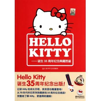 HELLO KITTY--诞生35周年纪念典藏图鉴