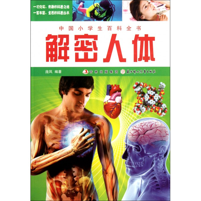 解密人体/中国小学生百科全书