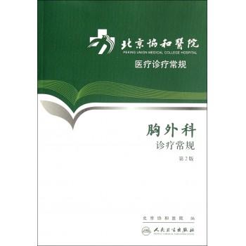 胸外科诊疗常规(第2版)/北京协和医院医疗诊疗常规