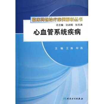 心血管系统疾病/临床药物治疗案例解析丛书