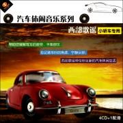 CD西部歌谣<小轿车专用>(4碟装)