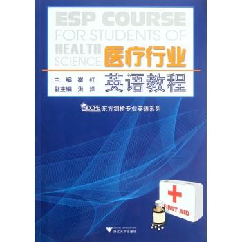 医疗行业英语教程/东方剑桥专业英语系列