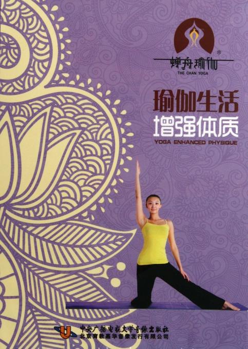 DVD瑜伽生活(增强体质)