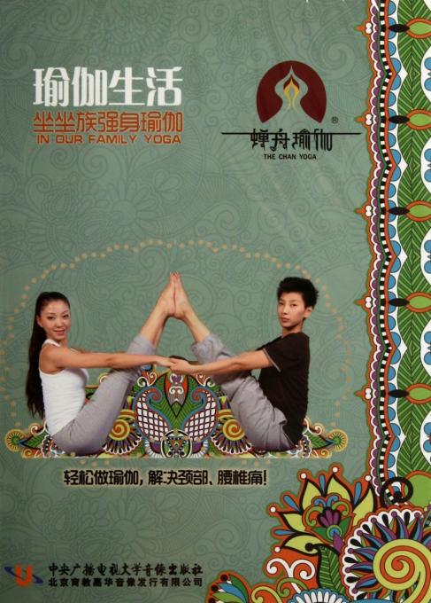 DVD瑜伽生活(坐坐族强身瑜伽)