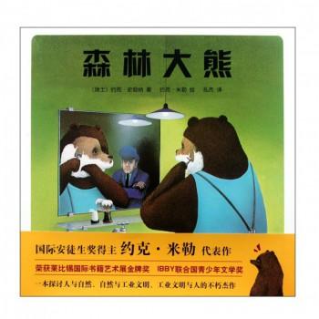森林大熊(精)