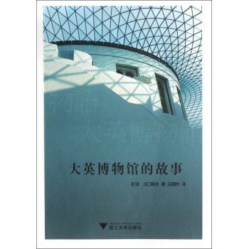 大英博物馆的故事