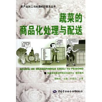 蔬菜的商品化处理与配送/农产品加工与经营知识普及丛书