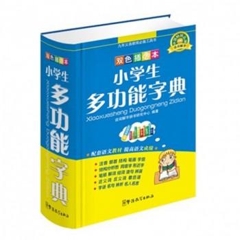 小学生多功能字典(新课标双色插图本)(精)