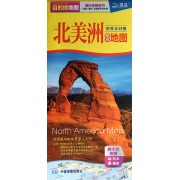 北美洲知识地图(中外文对照)/洲际地图系列