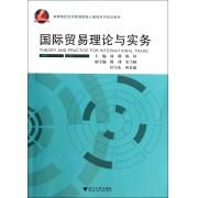 国际贸易理论与实务(高等院校经济管理类核心课程系列规划教材)