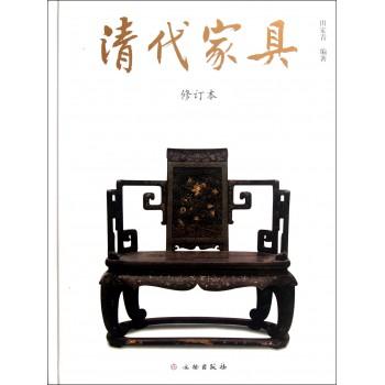 清代家具(修订本)(精)