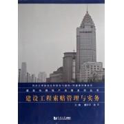 建设工程索赔管理与实务/建筑与房地产法律系列丛书