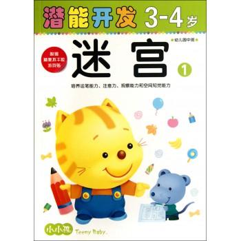 迷宫(3-4岁幼儿园中班1)/小小孩潜能开发丛书