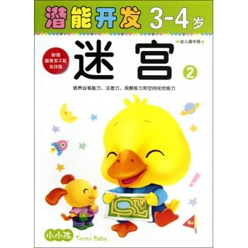 迷宫(3-4岁幼儿园中班2)/小小孩潜能开发丛书