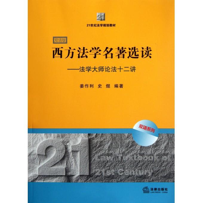 西方法学名着选读--法学大师论法十二讲图片