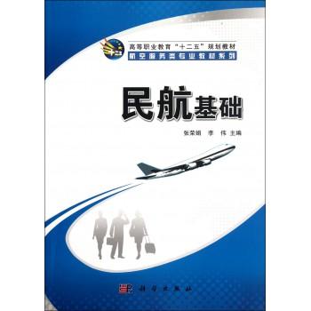 民航基础(高等职业教育十二五规划教材)/航空服务类专业教材系列