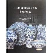 土耳其伊朗馆藏元青花考察亲历记(增订本)(精)