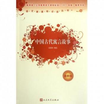 中国古代寓言故事(*新版)/语文新课标**丛书