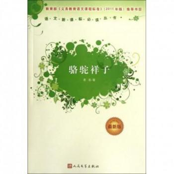 骆驼祥子(最新版)/语文新课标必读丛书