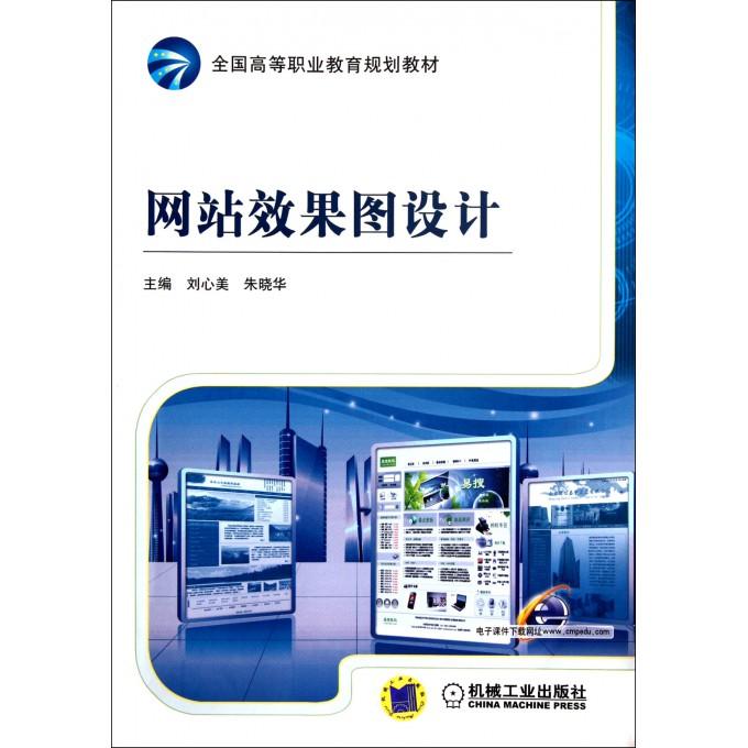 本书全面介绍了网站效果图设计与制作流程