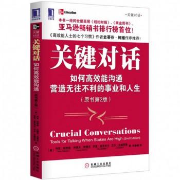 关键对话(如何高效能沟通营造无往不利的事业和人生原书第2版)