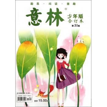 意林(少年版合订本第31卷)