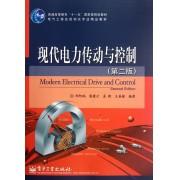 现代电力传动与控制(第2版电气工程及自动化专业精品教材普通高等教育十一五***规划教材)