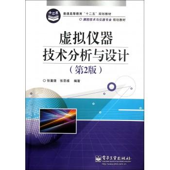 虚拟仪器技术分析与设计(第2版测控技术与仪器专业规划教材普通高等教育十二五规划教材)