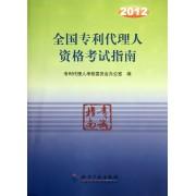 全国专利代理人资格考试指南(2012)