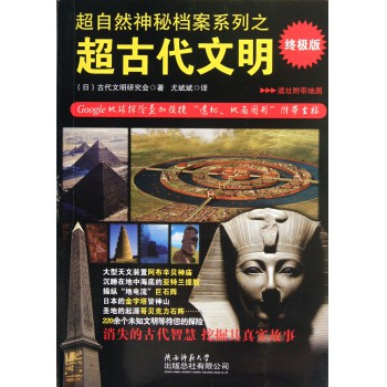 超自然神秘档案系列之超古代文明(终*版)