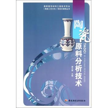 陶瓷原料分析技术/高职高专材料工程技术专业陶瓷工艺方向项目式课程丛书