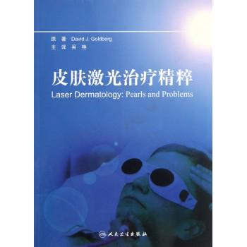 皮肤激光治疗精粹