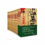 盗墓笔记(8种共9册)(精)