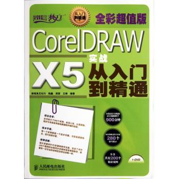 CorelDRAW X5实战从入门到精通(附光盘全彩超值版)/设计师梦工厂