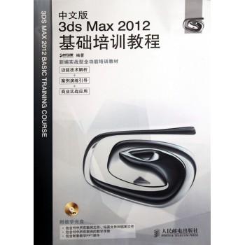 中文版3ds Max2012基础培训教程(附光盘新编实战型全功能培训教材)