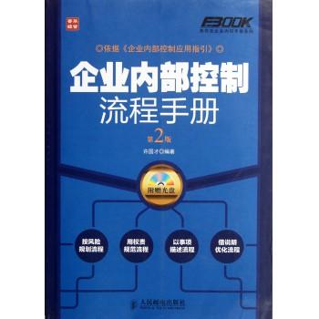 企业内部控制流程手册(附光盘第2版)/弗布克企业内控手册系列