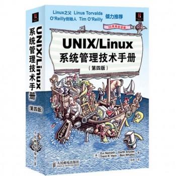 UNIX\Linux系统管理技术手册(第4版20周年纪念版)