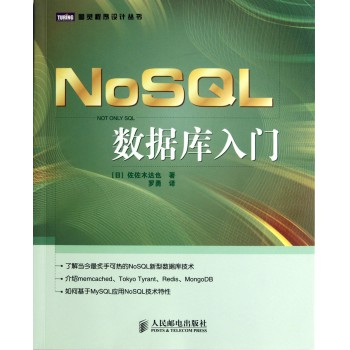 NoSQL数据库入门/图灵程序设计丛书