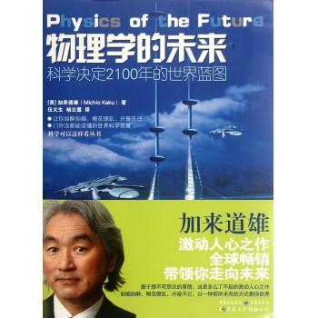 物理学的未来(科学决定2100年的世界蓝图)