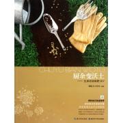厨余变沃土--生活垃圾堆肥DIY