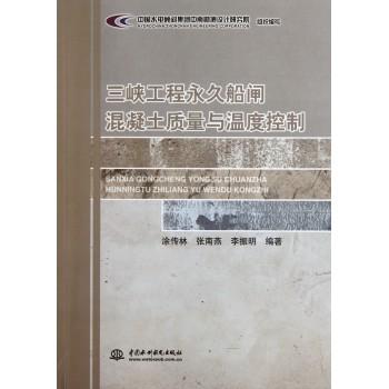 三峡工程**船闸混凝土质量与温度控制