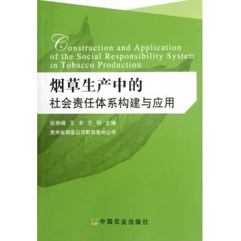 烟草生产中的社会责任体系构建与应用