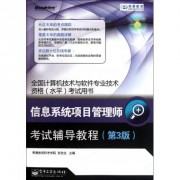 信息系统项目管理师考试辅导教程(第3版全国计算机技术与软件专业技术资格水平考试用书)