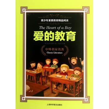 爱的教育/青少年素质教育精品阅读