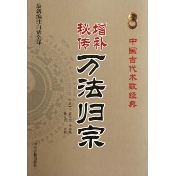 增补秘传万法归宗(*新编注白话全译)/中国古代术数经典